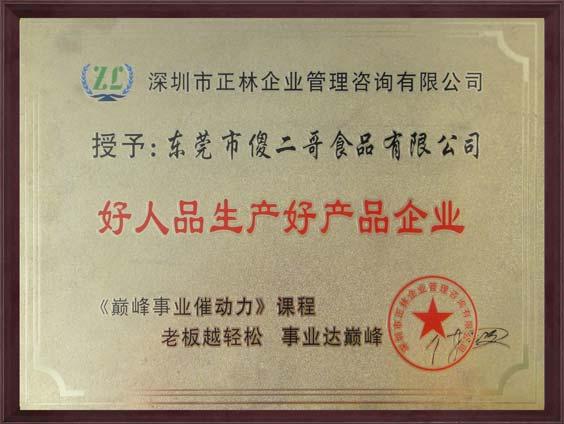 傻二哥食品荣获正林-好人品生产好产品企业