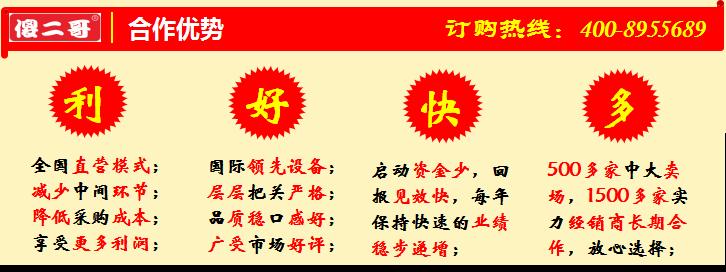 小酒花生 超爽麻辣味105g/包【傻二哥食品】合作优势