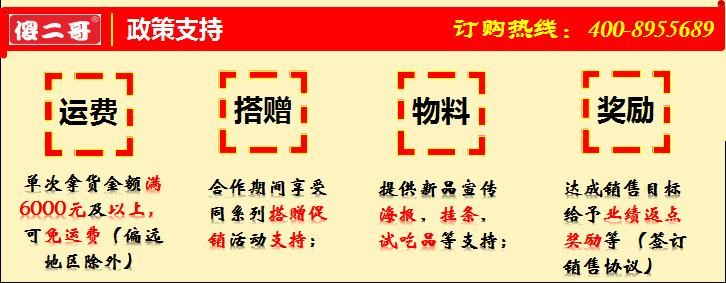 小酒花生透明装 香辣味 2.5kg/包【傻二哥食品】政策支持
