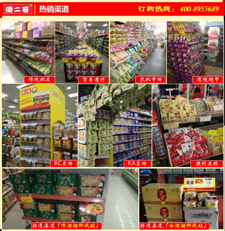 小酒花生 超爽麻辣味68g/包【傻二哥食品】热销渠道