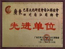 巴蜀文化【先进单位】