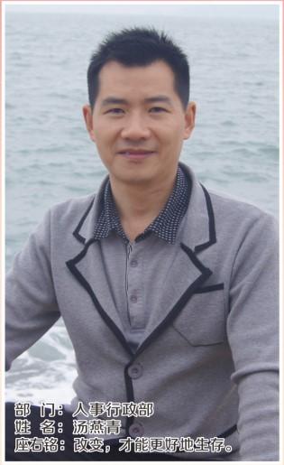 2016年 人事行政部 汤燕清