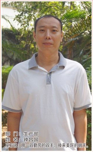 2016年 生产部 钟昌国