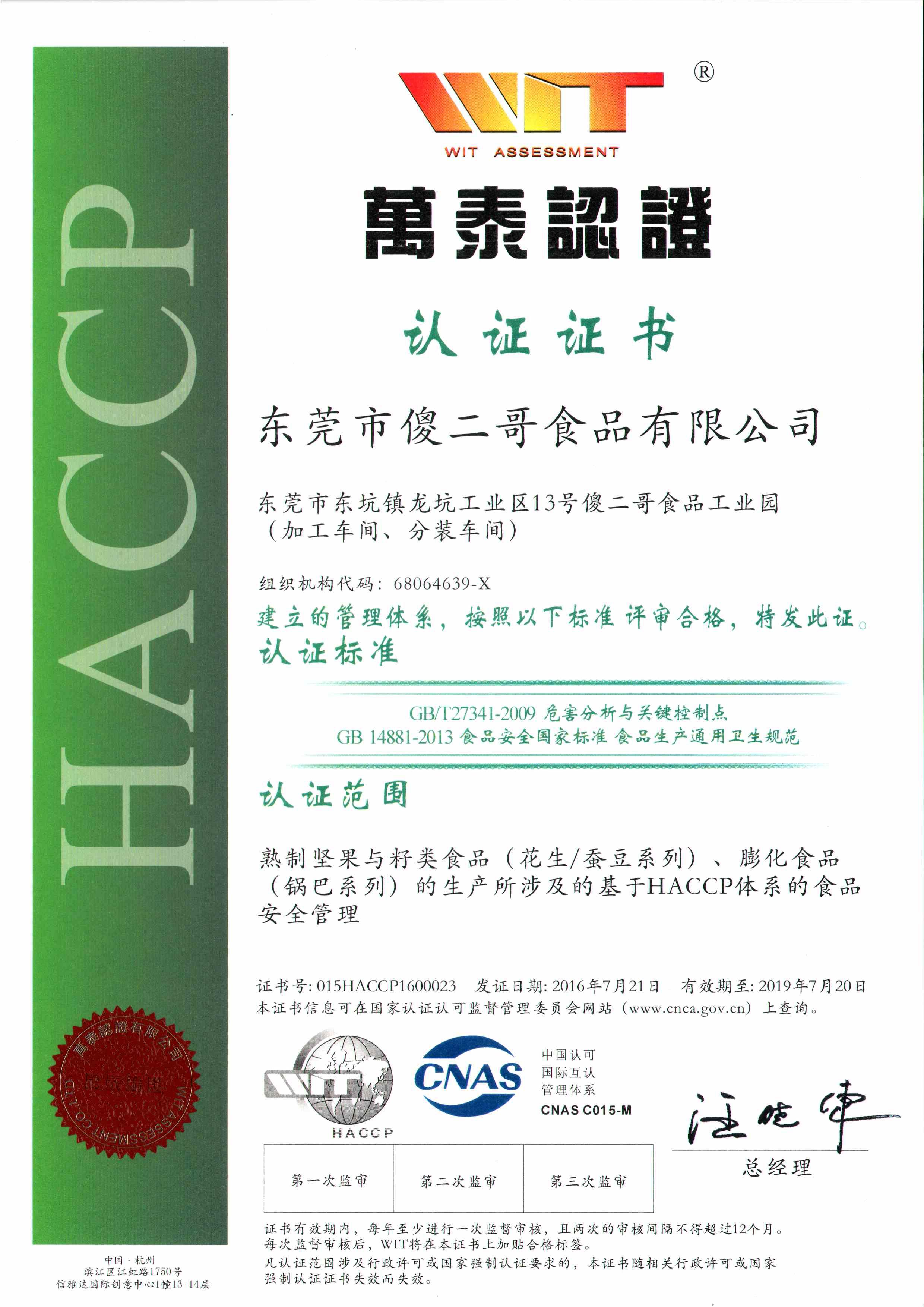 【HACCP证书中文】
