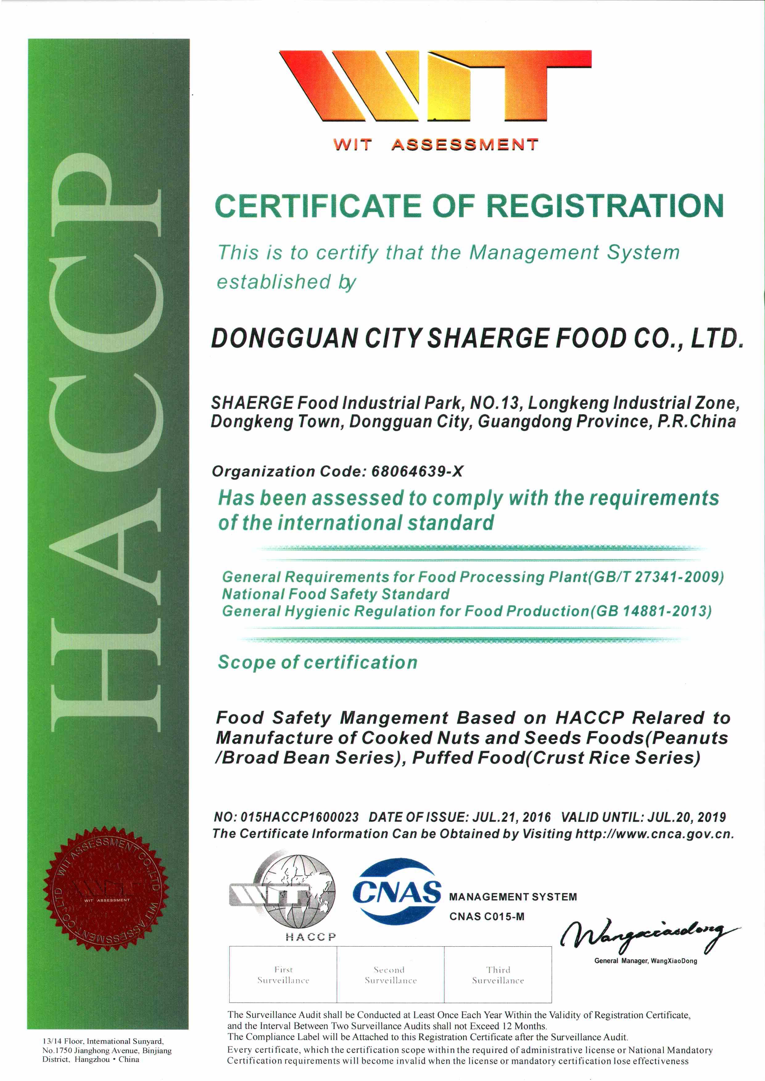 【HACCP证书英文】