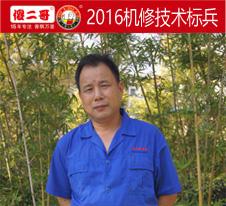 生产部 机修员 刘三清