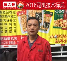 广州事业部 司 机  黄 勇