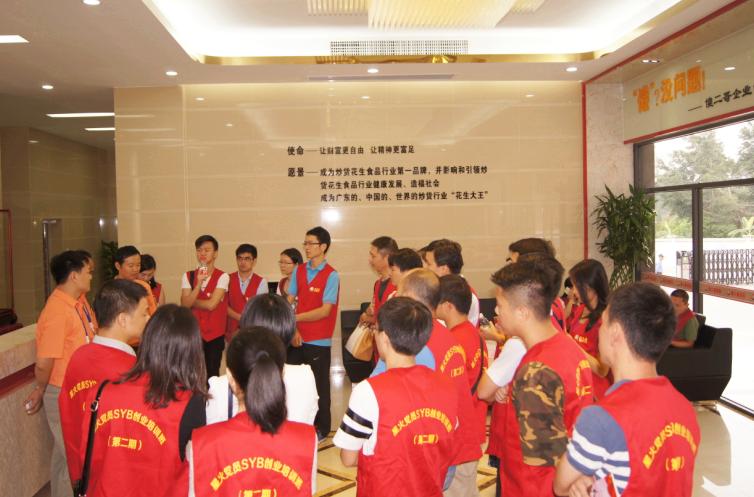 SYB创业培训班参观交流