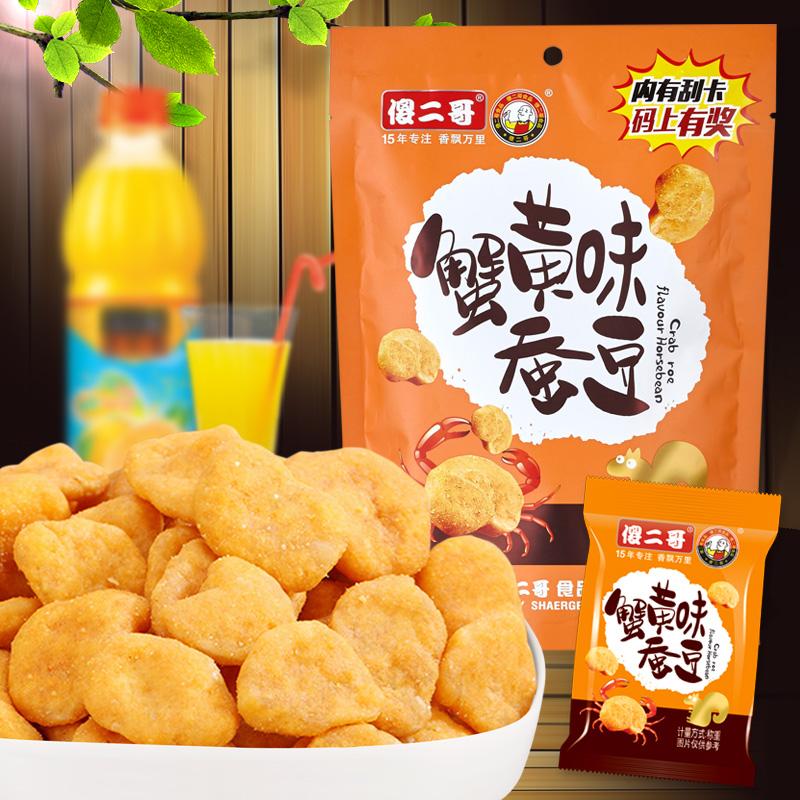 蟹黄味蚕豆 120g