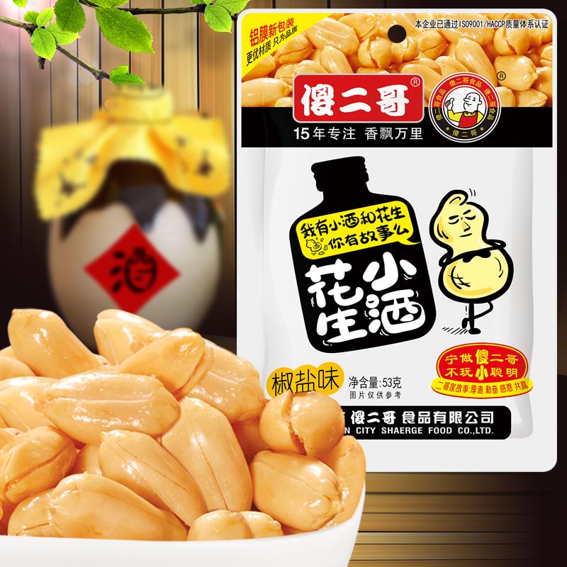 小酒花生铝膜装 椒盐味 53g